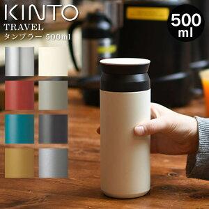 キントー トラベルタンブラー 500ml / KINTO 水筒 マグボトル 保冷保温 真空2重構造 ステンレスボトル 直飲み 魔法瓶 ダイレクト かわいい オシャレ たっぷり 遠足 通勤通学 アウトドア コーヒー お茶 紅茶