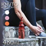KINTOWORKOUTBOTTLE480mlキントーワークアウトボトル