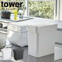 密閉 袋ごと米びつ タワー tower 5kg 計量カップ付 / ライ...