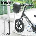 tower ペダルなし自転車&ヘルメットスタンド タワー / ストライダー キックバイク ランニング