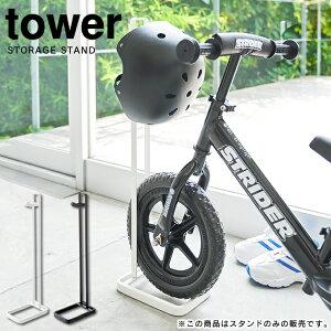 tower ペダルなし自転車&ヘルメットスタンド タワー / ストライダー キックバイク ランニングバイク バランスバイク ペダルなし自転車 自転車 ペダルなし 立て 収納 ヘルメット 掛け おし