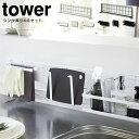 タワー tower シンク周り4点セット / 自立メッシュパネル ブラック ホワイト 白 スタンド 棚 収納 台 フック まな板 整理 置き スタンド 台所 おうち 家事 料理 ごはん キッチン雑貨 おしゃれ 山崎実業 YAMAZAKIの写真