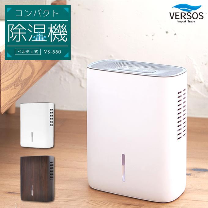 ペルチェ式 コンパクト除湿機 VERSOS ベルソス VS-550 / 除湿器 除湿機 湿気対策 カビ対策 梅雨 部屋干し 洗濯物 衣類乾燥 クローゼット シンプル