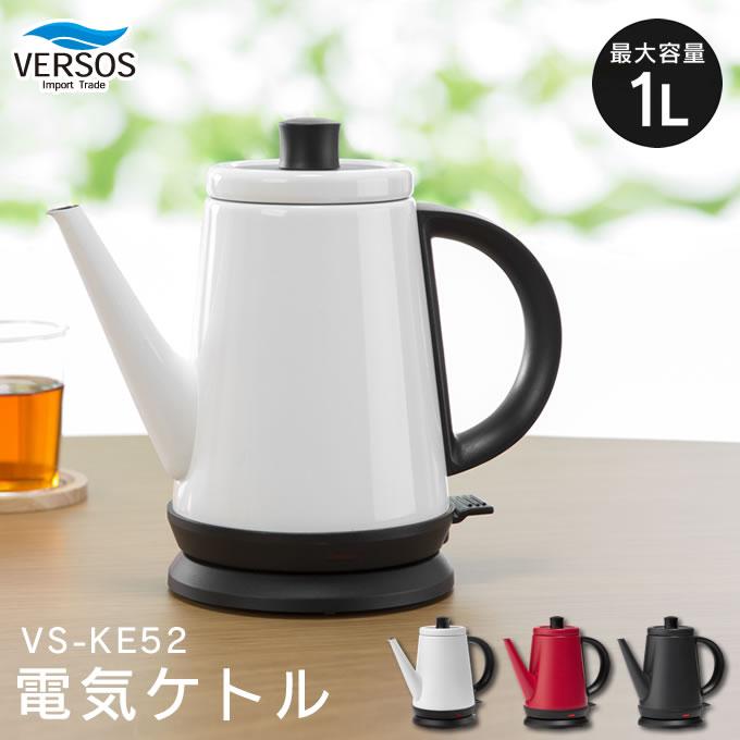 デザイン電気ケトル1L VERSOS ベルソス VS-KE52 / 電気ポット ケトル 湯沸かし器 簡単 あっという間にすぐに沸く ポット 一人暮らし キッチン家電 シンプル おしゃれ 軽量