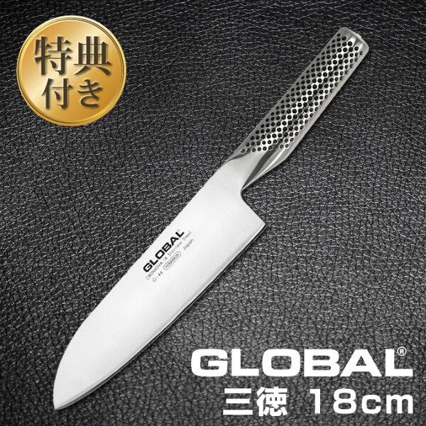 三徳:18cmGLOBALグローバル包丁オマケ付き/GLOBALグローバル包丁吉田金属工業YOSHIKINステンレス一体型プロ仕