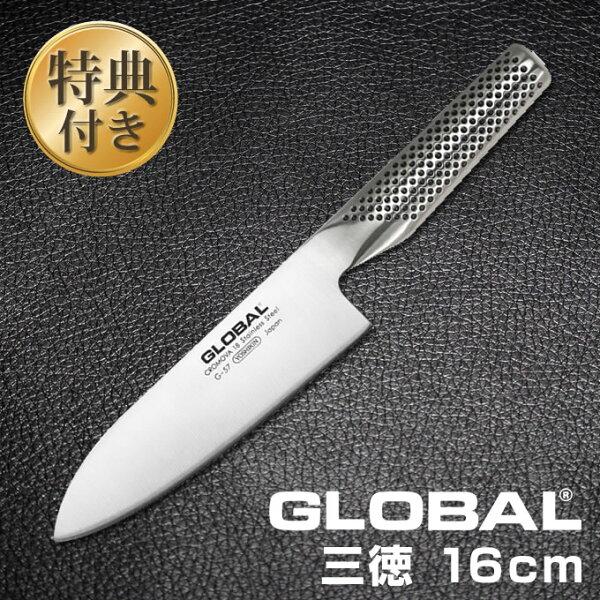 三徳:16cmGLOBALグローバル包丁オマケ付き/GLOBALグローバル包丁吉田金属工業YOSHIKINステンレス一体型プロ仕