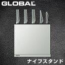GLOBALナイフスタンド グローバル 吉田金属工業 YOS...