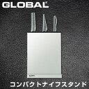 GLOBALコンパクトナイフスタンド グローバル 吉田金属工業 YOSHIKIN GKS-02 3〜...