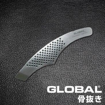 GLOBAL骨抜き グローバル 吉田金属工業 YOSHIKIN GS-29