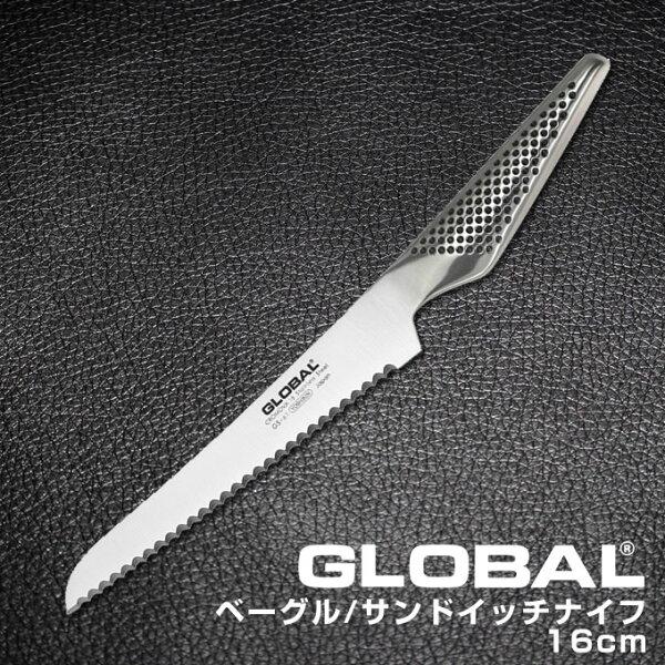 土日祝も営業 GLOBALベーグル/サンドイッチナイフ16cmグローバル吉田金属工業YOSHIKINGS-61パン切りフランス