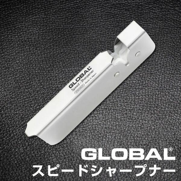 土日祝も営業 GLOBALスピードシャープナーグローバル吉田金属工業YOSHIKINGSS-01包丁研ぎ器GLOBAL包丁グロ