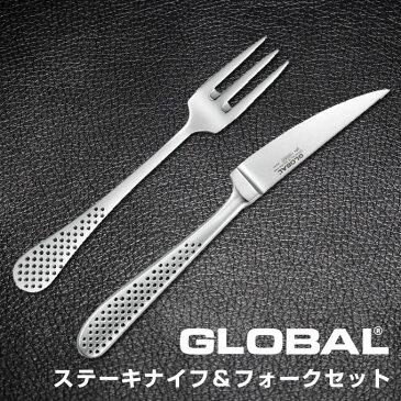GLOBALステーキナイフ&フォークセット グローバル 吉田金属工業 YOSHIKIN GTJ-01