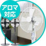 アロマレトロリビングファン羽根径30cm扇風機アロマ対応風量3段階切替リモコン付き(送料無料)