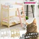 猫用2段ベッド ネコベッド フレームのみ パイン材 カントリー調 無垢 天然木 猫用品 ペッドベッド 木製 ...