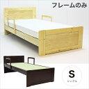 ベッド シングル フレームのみ シングルベッド ベッドフレーム 木製 すのこ 天然木 パイン 手すり付き 介護ベッド 高さ調整 和風 シングルサイズ ガード 転