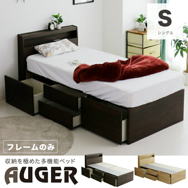 ベッドシングルベッド収納付きシングルフレームのみベッドフレームベットシングル木製ベッドコンセント付き収納ベッド引き出し付きベッド
