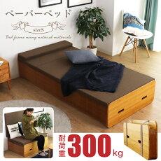 PaperBedペーパーベッド紙ベッド椅子ソファーコンパクトシングル一人暮らしマットレス付き収納省スペースモダンデザインベッドシングルベッドフレーム人気コンパクト送料無料