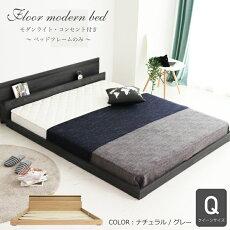 ベッドクイーンベッドフレームクイーンサイズフレームのみフロアベッドローベッド木製ベッドコンセント付きライト付きヘッドボードヘッド棚宮宮棚北欧モダン木製人気