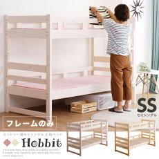 2段ベッド二段ベッドセミシングル木製パイン天然木低いコンパクトベッドはしご付きモダンカントリー調無垢子供部屋子ども用キッズ家具ベット高さ138cmナチュラルホワイト白シングルベッド送料無料通販