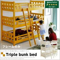 3段ベッド三段ベッドシングル木製パイン天然木ベッドはしご付きモダンカントリー調無垢子供部屋ベット高さ160cmライトブラウンシングルベッド分割セパレート送料無料楽天通販