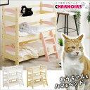 猫用3段ベッド ネコベッド フレームのみ パイン材 カントリー調 無垢 天然木 猫用品 ペッドベッド 木製 ...