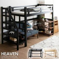 ロフトベッド階段付きシステムベッドシングルフレームのみロフトベットカントリー調パイン材無垢天然木すのこベッド一人暮らし新生活木製2段ベッド二段ベッド人気通販送料無料