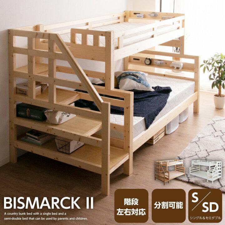 親子で使える2段ベッド「BISMARCK Ⅱ」