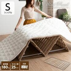 すのこマットシングル軽量桐すのこ折りたたみベッド四つ折り耐荷重180kg折りたたみ式折りたたみベットベット折りたたみベッド木製折り畳みベッドすのこベッド収納湿気対策フローリング