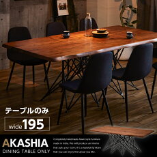 ダイニングテーブルテーブルのみ単品195幅無垢長方形アカシアヴィンテージレトロ北欧6人掛け用天然木天然杢アイアンスチール金属木製高さ72食卓テーブルインド家具人気おしゃれ通販