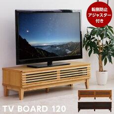 テレビ台テレビボード120北欧tv台tvボードローボード木製シンプルナチュラルブラウンモダン壁寄せ壁面角ガラス北欧AVラックリビングボード