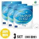 【送料無料】 DHC オーラルクリアSS-K12 30日分(30粒) ×3セット