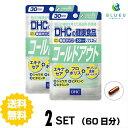 DHC サプリメント コールドアウト 30日分(60粒) ×2セット
