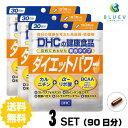 DHC サプリメント ダイエットパワー 30日分(90粒) ×3セット