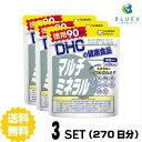 【送料無料】 DHC マルチミネラル 徳用90日分(270粒) ×3セット
