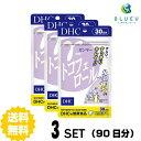 【送料無料】 DHC γ(ガンマー)-トコフェロール 30日分(30粒) ×3セット