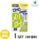 DHC サプリメント メリロート 30日分(60粒) ×1セット