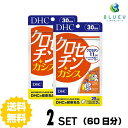【送料無料】 DHC クロセチン+カシス 30日分(60粒) ×2セット