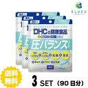 DHC サプリメント 圧バランス 30日分(90粒) ×3セット