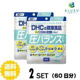 【送料無料】 DHC 圧バランス 30日分(90粒) ×2セット