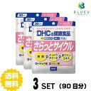 【送料無料】 DHC さらっとサイクル 30日分(90粒) ×3セット