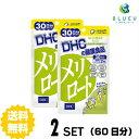 DHC サプリメント メリロート 30日分(60粒) ×2セット