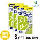 【送料無料】 DHC メリロート 30日分(60粒) ×3セット