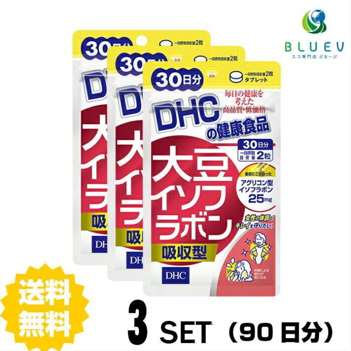 【送料無料】 DHC 大豆イソフラボン 吸収型 30日分(60粒)×3セット