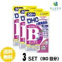 DHC サプリメント ビタミンBミックス 30日分(60粒)×3セット