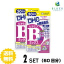 DHC サプリメント ビタミンBミックス 30日分(60粒)×2セット
