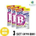 【送料無料】DHC ビタミンBミックス(徳用90日分)×3セット