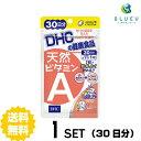 DHC サプリメント 天然ビタミンA 30日分(30粒)×1セット
