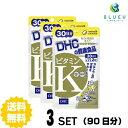 DHC サプリメント ビタミンK 30日分(60粒) ×3セット