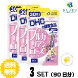 【送料無料】 DHC 香るブルガリアンローズカプセル 30日分(60粒) ×3セット