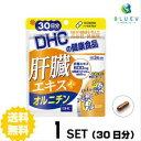 【送料無料】 DHC 肝臓エキス+オルニチン 30日分(90粒) ×1セット その1